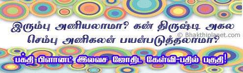 bhakthiplanet free